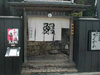 kikukawa02.jpg