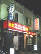 suehiro1.jpg